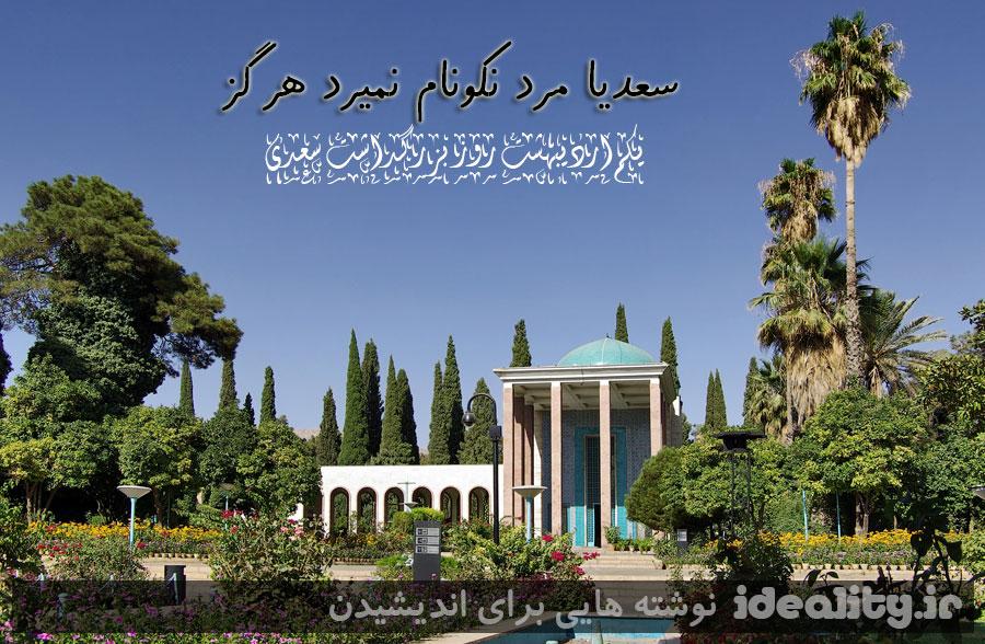 بزرگداشت سعدی