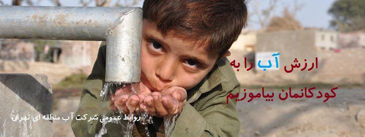 ارزش آب را به کودکانمان بیاموزیم