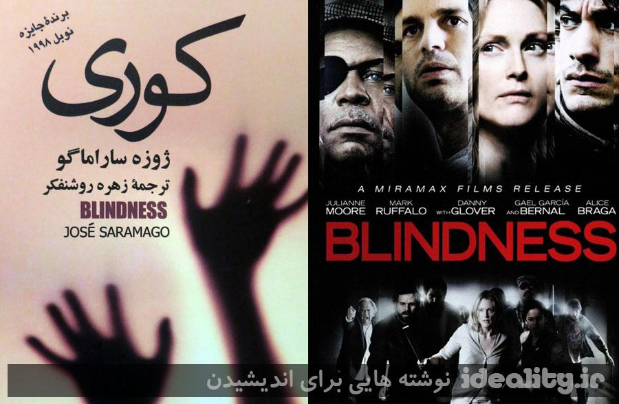 کوری-Blindness