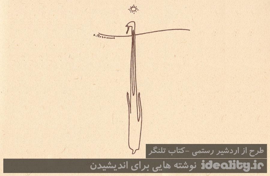 دُرد شبنم - تلنگری از اردشیر رستمی