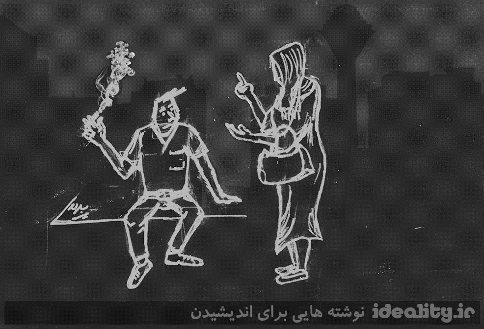 سیگار نکش