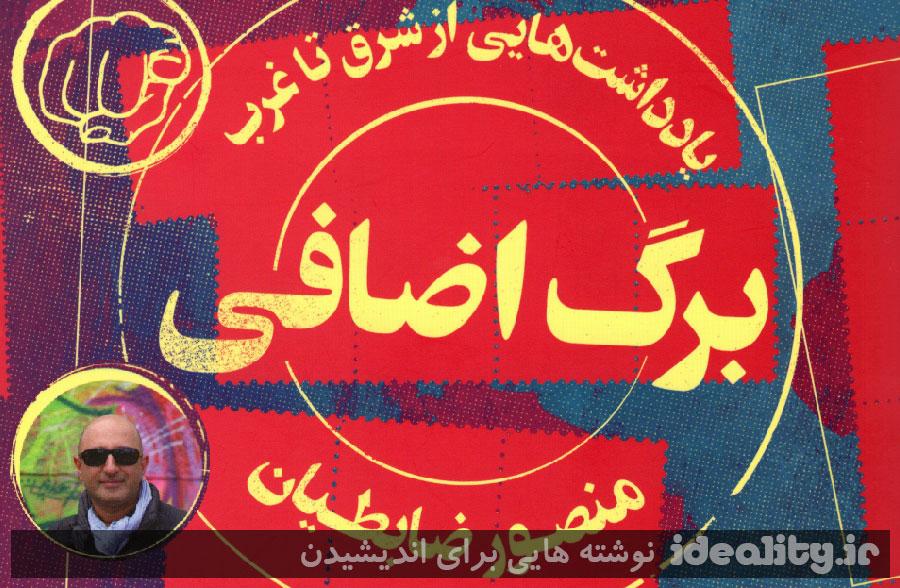برگ اضافی - یاداشتهایی از شرق تا غرب - منصور ضابطیان