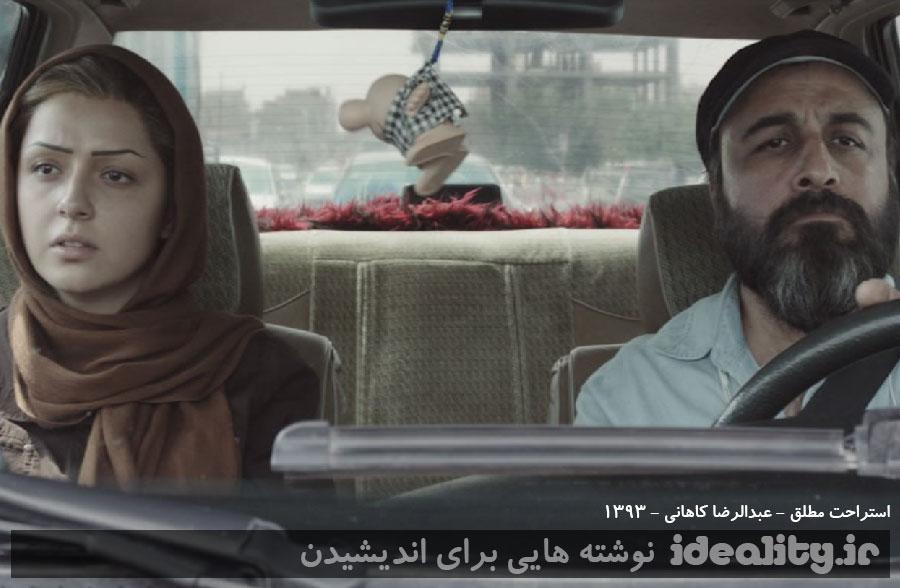 استراحت مطلق - فیلمی از عبدالرضا کاهانی