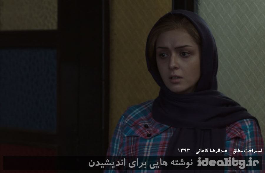 استراحت مطلق – فیلمی از عبدالرضا کاهانی