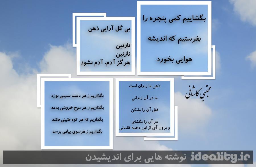 زندانی - بفرستیم که اندیشه هوایی بخورد - مجتبی کاشانی
