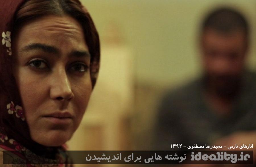 انارهای نارس - فیلمی از مجیدرضا مصطفوی