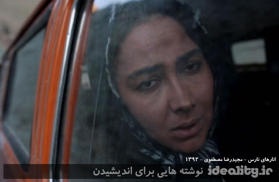انارهای نارس – فیلمی از مجیدرضا مصطفوی