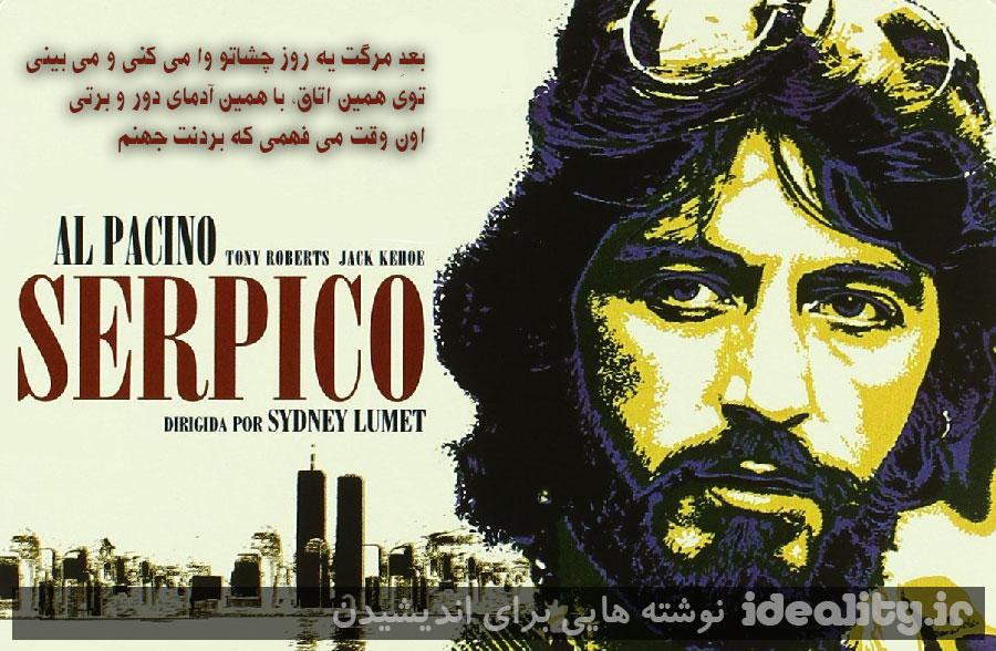 جهنم همین جاست - سرپیکو - 1973 - سیدنی لومت