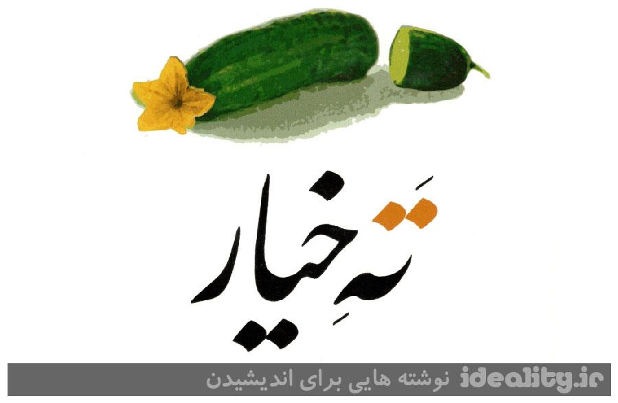 ته خیار - سی داستان کوتاه از هوشنگ مرادی کرمانی