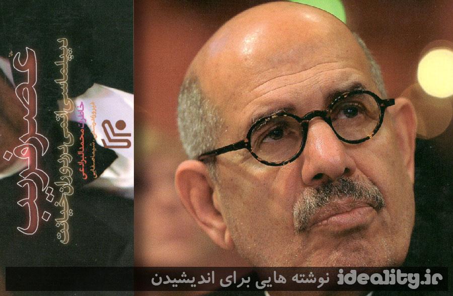 عصر فریب ؛ دیپلماسی اتمی در دوران خیانت، خاطرات محمد البرادعی