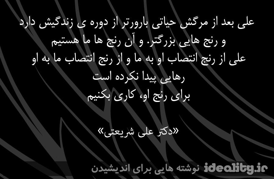 رنج های علی و پیروانش. گزیده ای از سخنرانی دکتر علی شریعتی