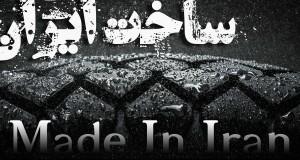ساخت ایران . Made In Iran . هنوز هم می توانیم بسازیم...