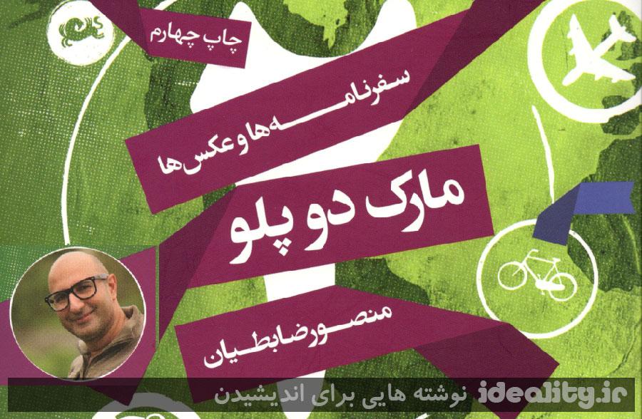 مارک دو پلو . سفرنامه ها و عکس های منصور ضابطیان