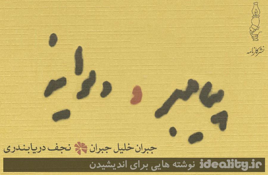 آزادی. بخشی از کتاب پیامبر جبران خلیل جبران