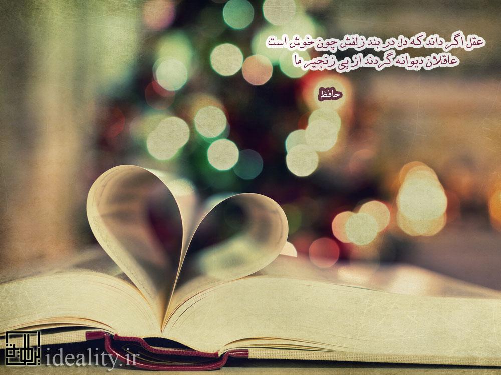 عقل و دل. عقل اگر داند که دل در بند زلفش چون خوش است