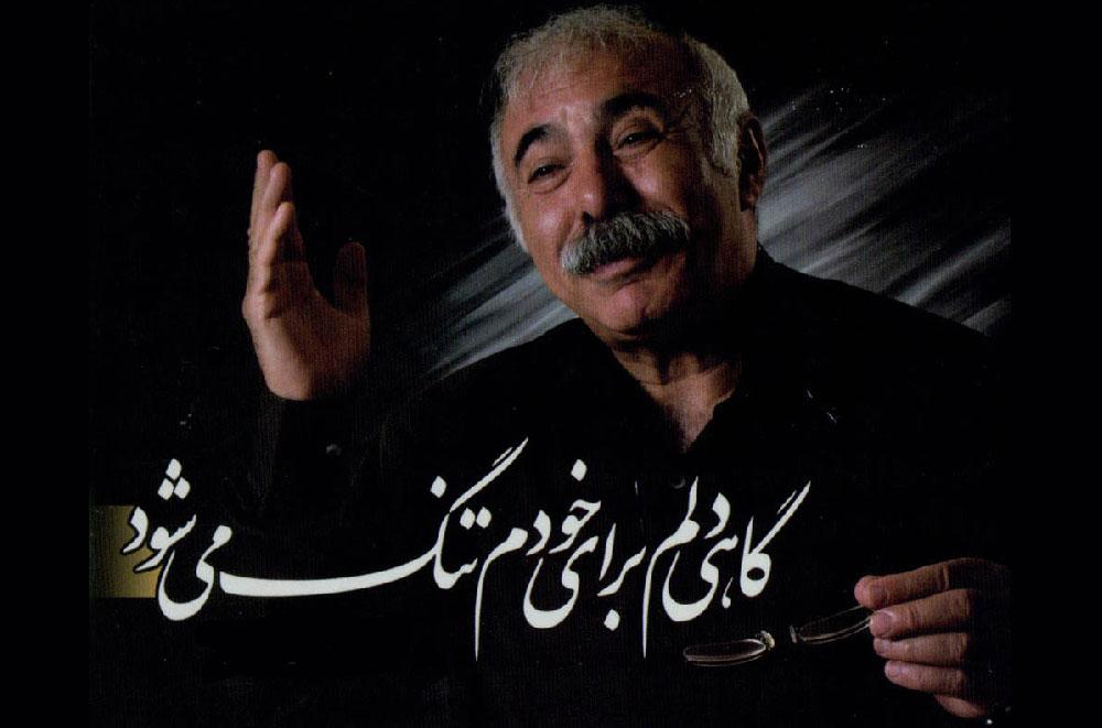زخم . غزلی از محمدعلی بهمنی
