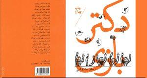 دکتربازی ، مجموعه شعر طنز اسماعیل امینی