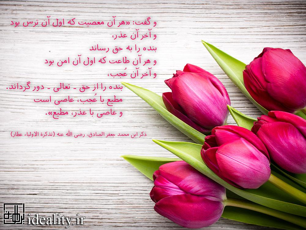 ذکر ابن محمد جعفر الصادق، رضی الله عنه (تذکرة الاولیاء)