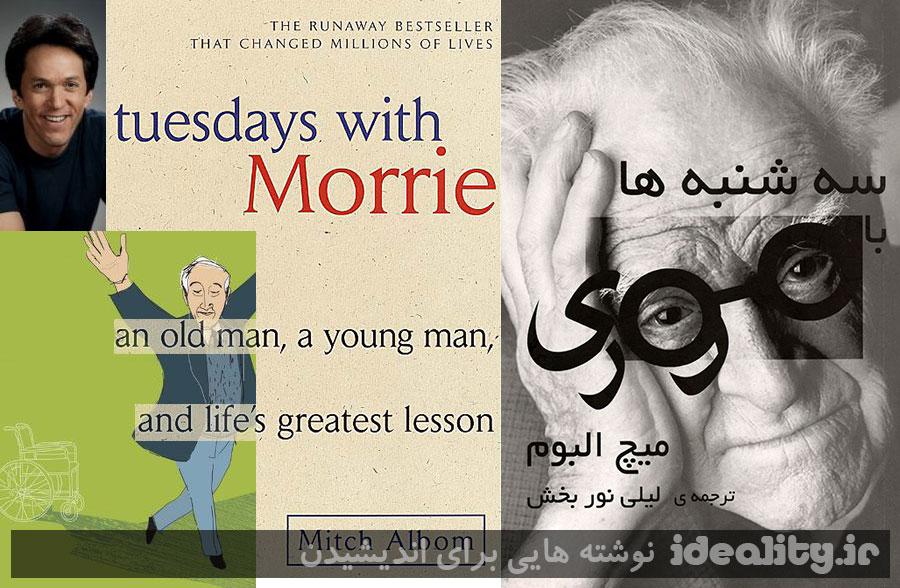 سه شنبه ها با موری ؛ پیرمرد، جوان و مهمترین درسهای زندگی