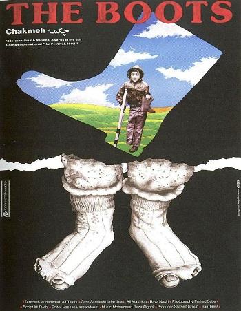 پوستر فیلم چکمه، ساخته محمدعلی طالبی
