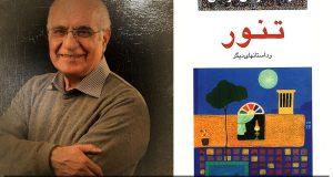 تنور و داستان های دیگر از هوشنگ مرادی کرمانی