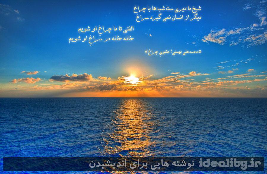 چراغ ؛ یک مثنوی از محمدعلی بهمنی