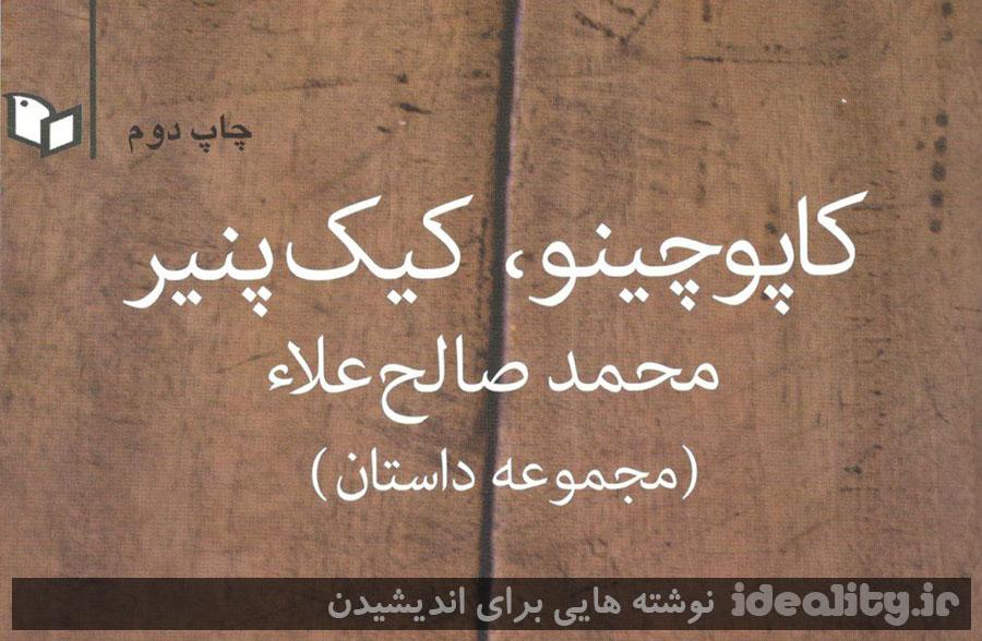 کاپوچینو، کیک پنیر ؛ مجموعه داستان های محمد صالح علاء
