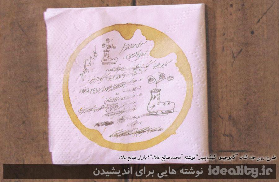 """طرح روی جلد کتاب """"کاپوچینو، کیک پنیر"""" نوشته """"محمد صالح علاء""""؛ باران صالح علاء"""