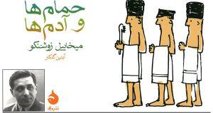 حمام ها و آدم ها ؛ داستان های کوتاهِ طنز از میخاییل زوشنکو