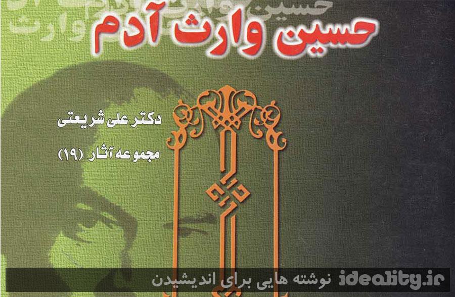حسین وارث آدم (پس از شهادت) - دکتر علی شریعتی