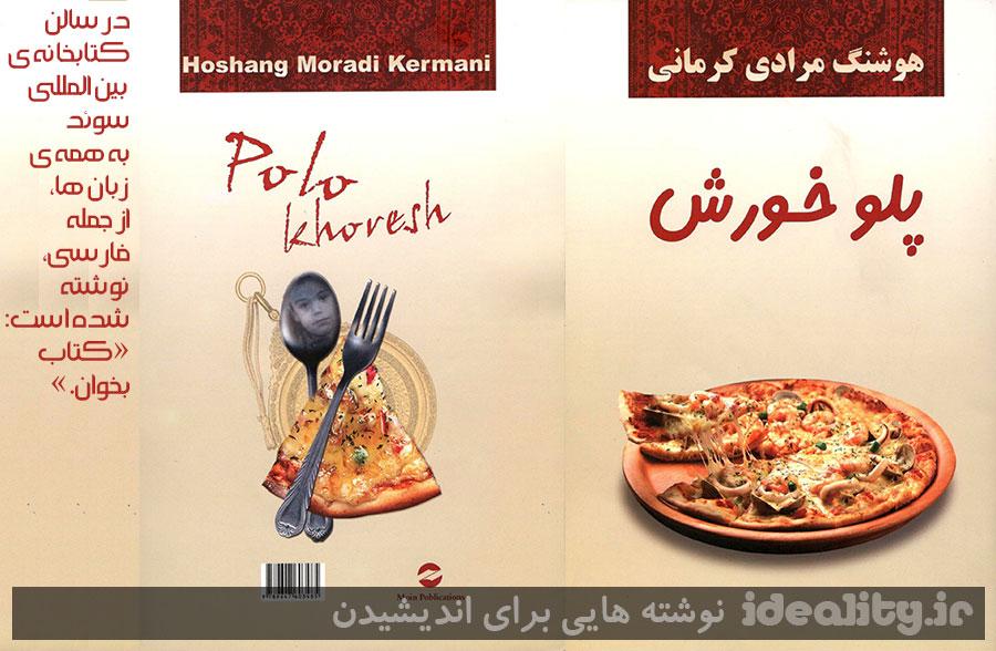پلو خورش مجموعه داستان های کوتاه از هوشنگ مرادی کرمانی