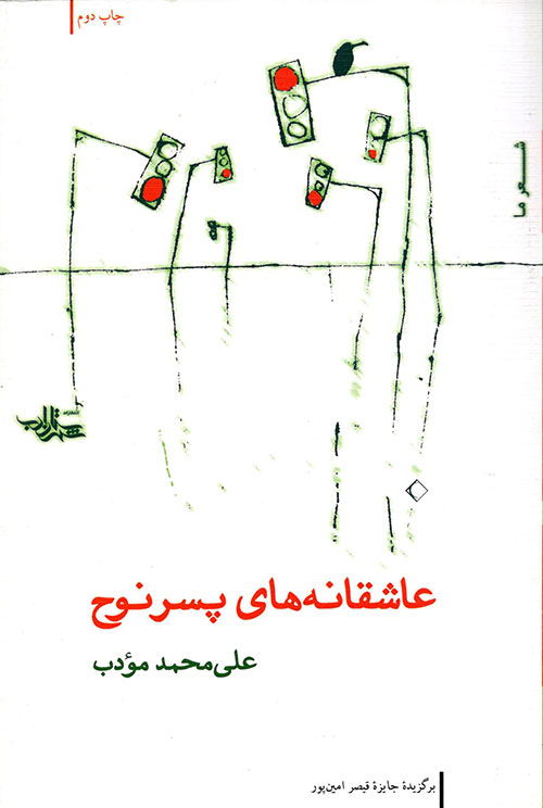 عاشقانه های پسر نوح: مجموعه شعر علی محمد مؤدب