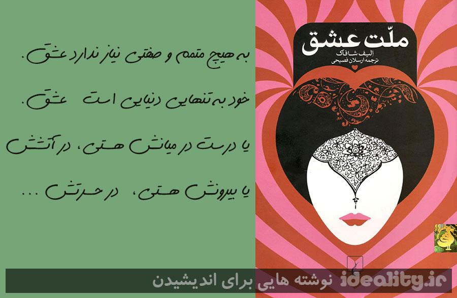 رمان ملت عشق - نوشته الیف شافاک
