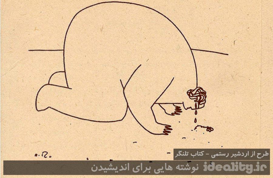 لایق دوست (نوشته ای از اردشیر رستمی برگرفته از کتاب تلنگر)