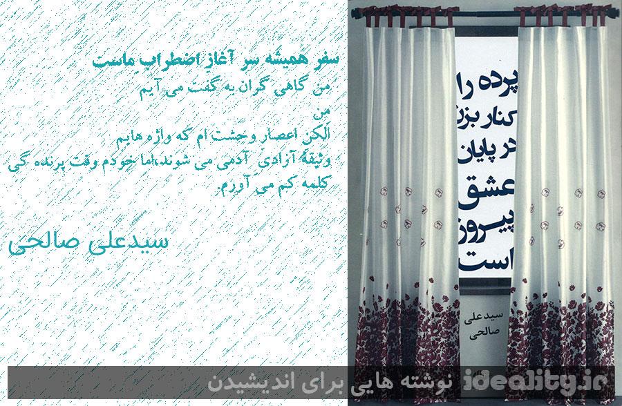 """دو شعر از کتاب """"پرده را کنار بزن در پایان تنها عشق پیروز است"""""""