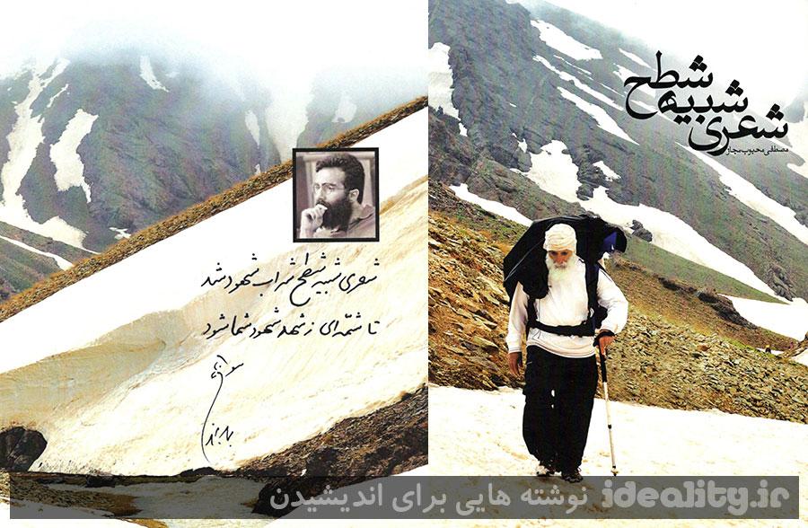 کتاب شعری شبیه شطح، مصطفی محبوب مجاز