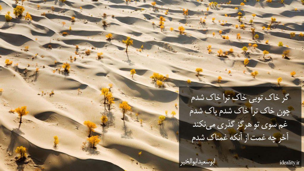 گر خاک تویی خاک ترا خاک شدم