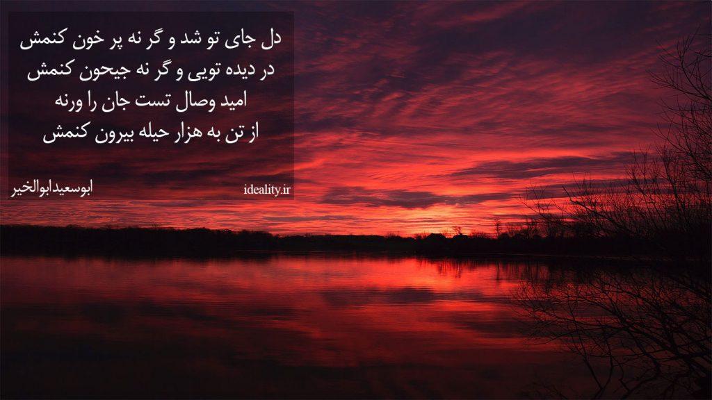 دل جای تو شد و گر نه پر خون کنمش