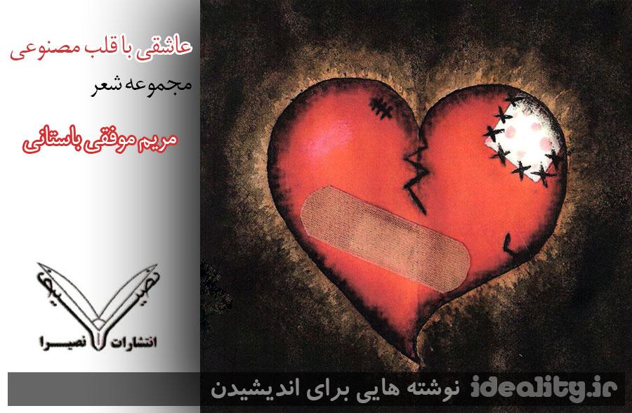 عاشقی با قلب مصنوعی ... مجموعه اشعار مریم موفقی باستانی