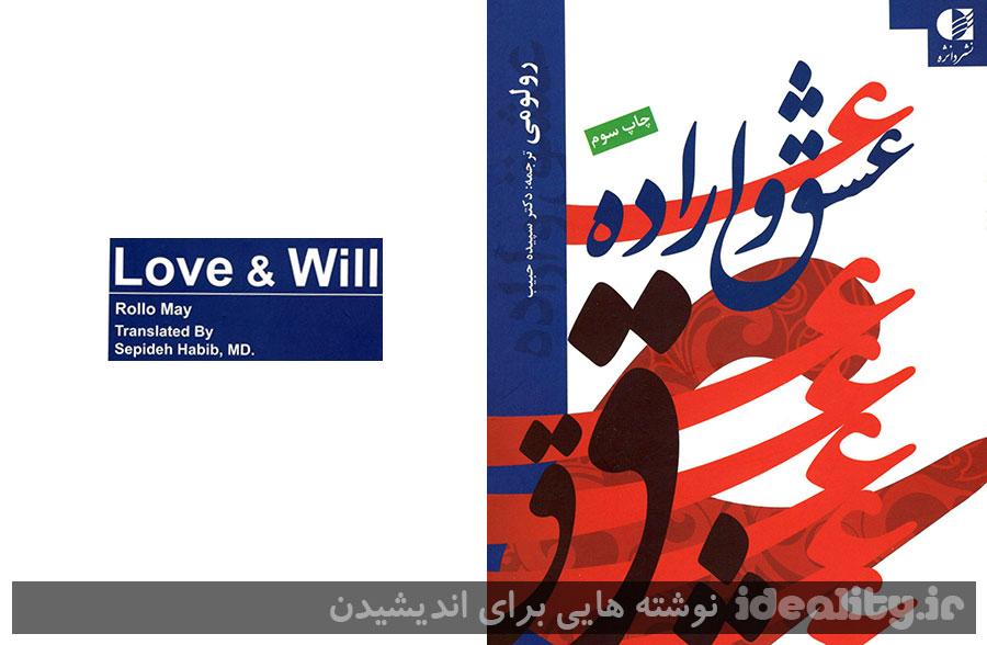 """عشق و اراده ؛ نوشته """"رولو می"""" با ترجمه دکتر """"سپیده حبیب"""""""