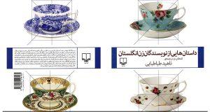 داستان هایی از نویسندگان زن انگلستان با انتخاب و ترجمه ی ناهید طباطبایی
