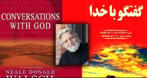 گفتگو با خدا (نیل دونالد والش)