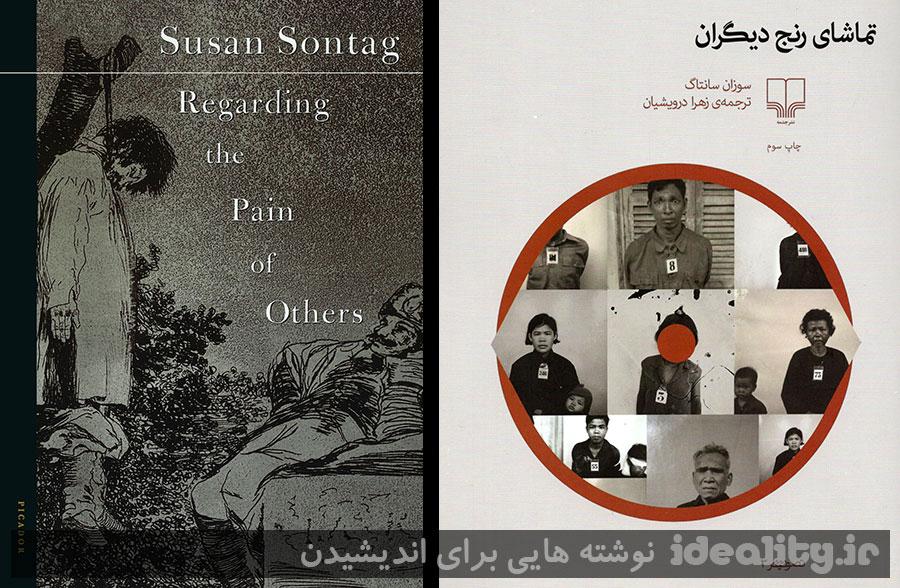 تماشای رنج دیگران ؛ نوشته سوزان سانتاگ، با ترجمه زهرا درویشیان
