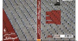 نیم دانگ، پیونگ یانگ؛ سفرنامه رضا امیرخانی به کره شمالی